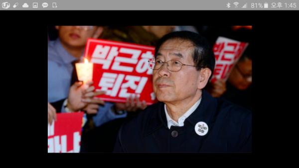 박원순 민중총궐기 참여 Screenshot_2016-12-09-13-45-37.png