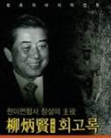 유병현.PNG