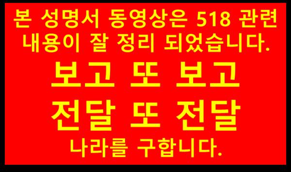 성명서동영상.png