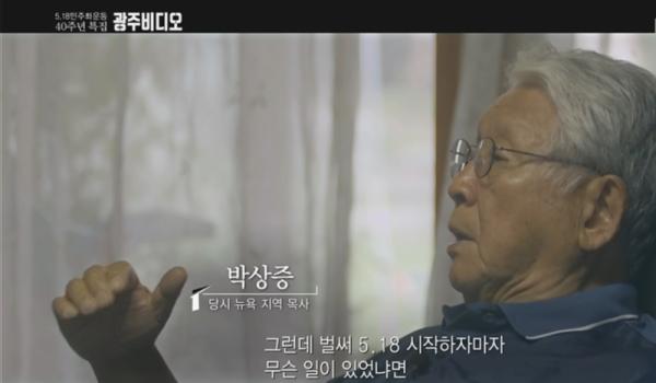 미주민주화개독박상증증언북괴개입1.png