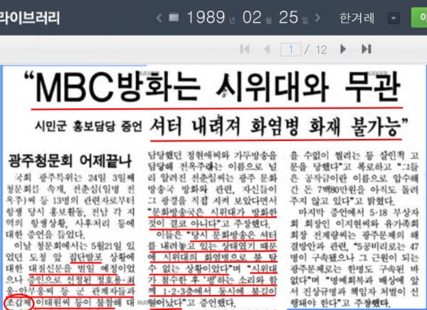MBC방화북괴소행.png