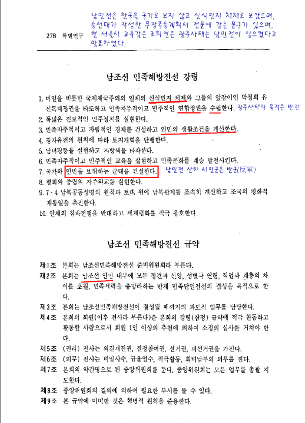남민전 강령D.png