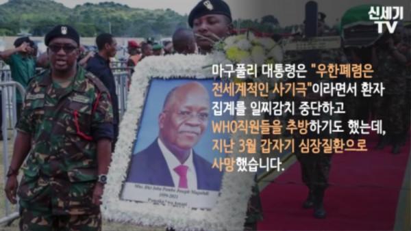 탄자니아-대통령.jpg