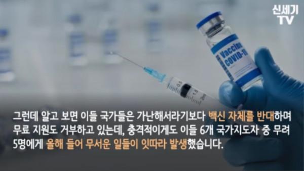 백신 반대 지도자-무서운 일.jpg