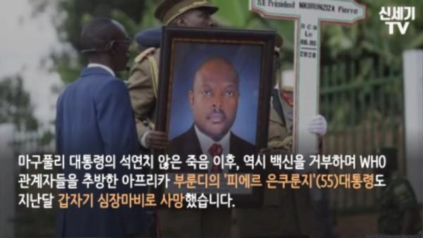 부룬디-대통령.jpg