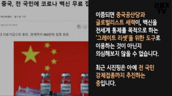 중국공산당과 글로벌리스트.jpg