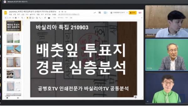공병호TV 부정선거.JPG